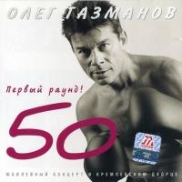 Первый раунд - 50!