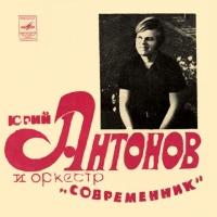 Юрий Антонов и Оркестр Современник