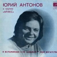 Юрий Антонов и Группа Аракс