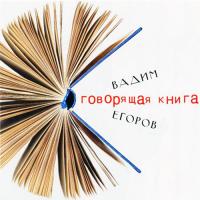 Говорящая Книга
