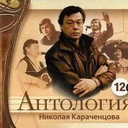 Антология - 4