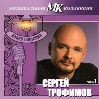 Аллея Шансона. Музыкальная Коллекция МК (CD 1)
