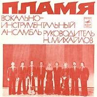 Песни на стихи Михаила Танича