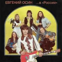 В ''России''