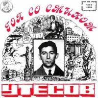 Гоп Со Смыком (1929-1933)