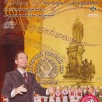 Песни Виктора Захарченко (CD1)