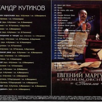 Евгений Маргулис И Kremlin Orchestra