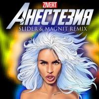 Анестезия (Slider & Magnit Remix)