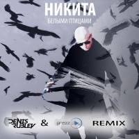 Белыми птицами (DJ Denis Rublev & DJ Prezzplay Remix)