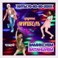 Замиксуем-Затанцуем (Remix)