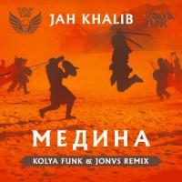 Медина (Kolya Funk & Jonvs Remix)