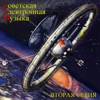 Советская Электронная Музыка. Вторая Серия