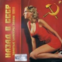 Назад В СССР. Золотые Шлягеры Эпохи