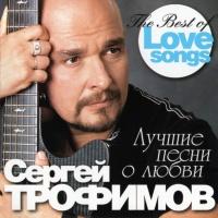 Лучшие Песни О Любви