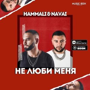 HammAli - Не Люби Меня