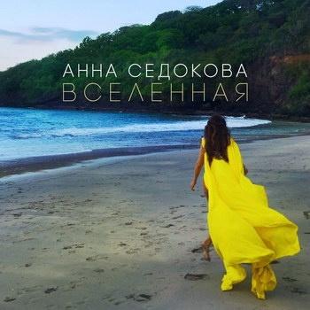 Анна Седокова представила «вселенский» клип