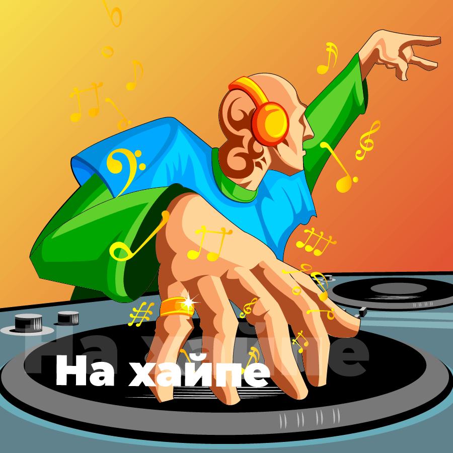 Станция На хайпе на 101.ru