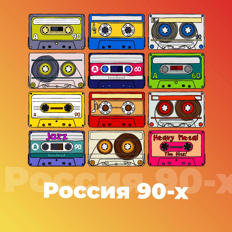 Станция Россия 90-х на 101.ru