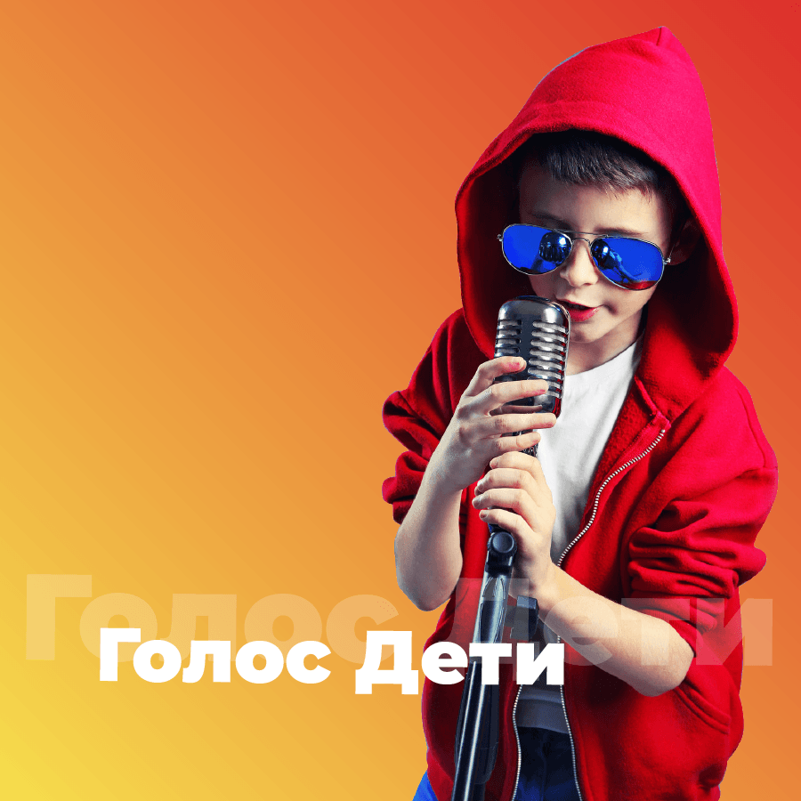 Станция Голос Дети на 101.ru