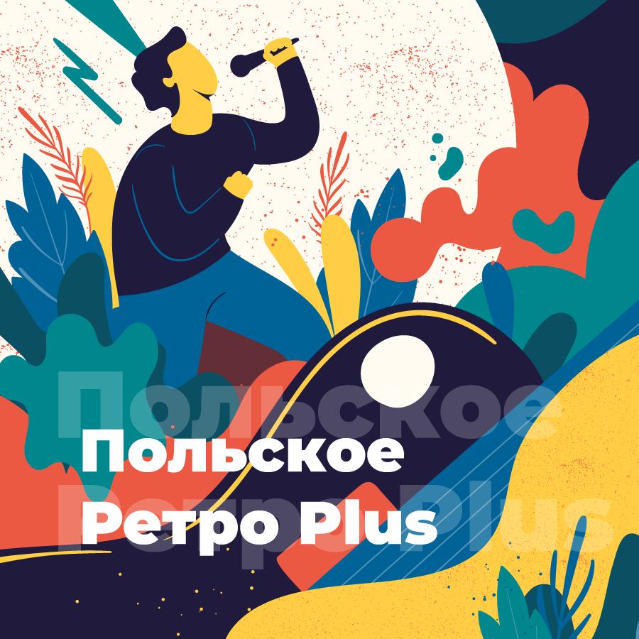 Станция Польское Ретро Plus на 101.ru