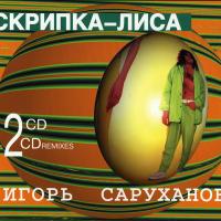 Скрипка-Лиса CD2