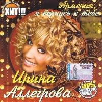 Армения, Я Вернусь к Тебе