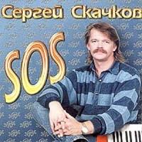 S.O.S (Сергей Скачков)