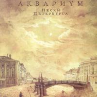 Пески Петербурга