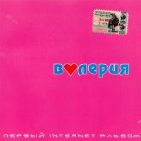 Первый Internet Альбом