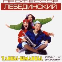 Танцы-Шманцы, Кныш И Смородина