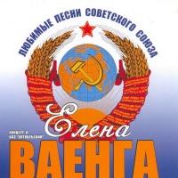 Любимые Песни Советского Союза