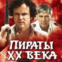 Кинофильм Пираты ХХ Века