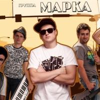 Группа Марка Савина