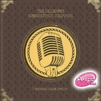 Неизвестные Песни (Юбилейное Издание) (CD 1)