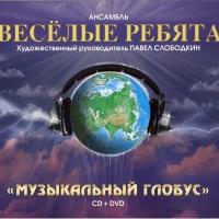 Музыкальный Глобус