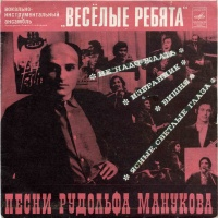 Песни Рудольфа Манукова