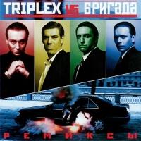 Triplex vs. Бриагада
