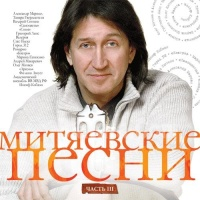 Митяевские Песни - 3