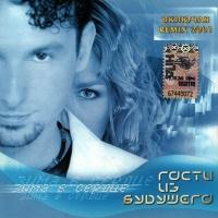 Зима В Сердце (Remix)