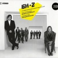 БИ-2 И Симфонический Оркестр МВД России - CD 1