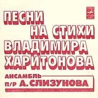 Песни на стихи В.Харитонова