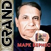 Песни Марка Бернеса 2 (1911 - 1969)
