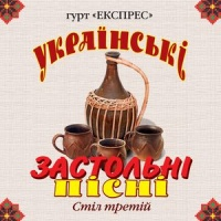 Українські Застольнi Пісні. Стіл Третій