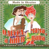 Одесса - Мама, А Киев - Папа