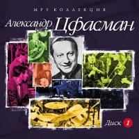 Коллекция 3 в исполнении Ивана Шмелёва
