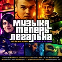 Музыка Теперь Легальна. CD1.