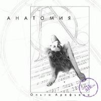 Анатомия (Концерты  в Политехническом музее 11.04.00 и в ЦДХ 27.10.00)