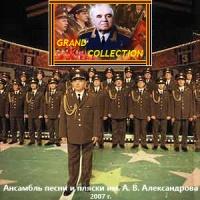 Grand Collection (Часть 1)