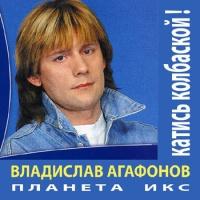 Катись Колбаской