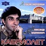 Я Тобою Околдован